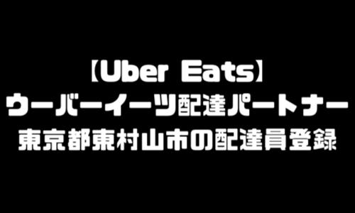 ウーバーイーツ東村山市登録バイト|UberEats東京都東村山エリア配達員・配達料