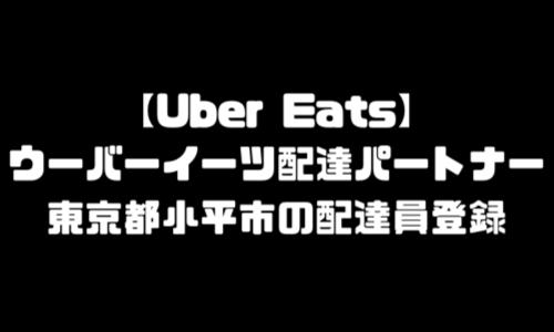 ウーバーイーツ小平市登録バイト|UberEats東京都小平エリア配達員・配達料