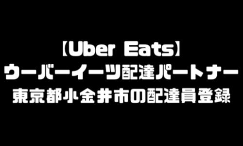 ウーバーイーツ小金井市登録バイト|UberEats東京都小金井エリア配達員・配達料