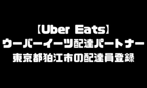 ウーバーイーツ狛江市登録バイト|UberEats東京都狛江エリア配達員・配達料