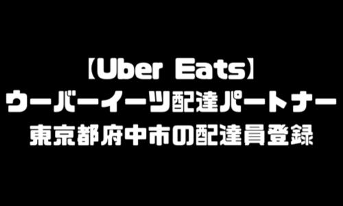 ウーバーイーツ府中市登録バイト|UberEats東京都府中エリア配達員・配達料