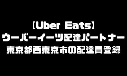 ウーバーイーツ西東京市登録バイト|UberEats東京都西東京エリア配達員・配達料