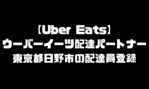 ウーバーイーツ日野市登録バイト|UberEats東京都日野エリア配達員・配達料