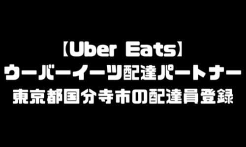 ウーバーイーツ国分寺市登録バイト|UberEats東京都国分寺エリア配達員・配達料