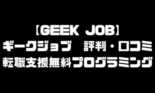 ギークジョブ評判・口コミ・感想|GEEKJOB転職無料プログラミングスクール(教室)初心者未経験から就職・インフラエンジニア