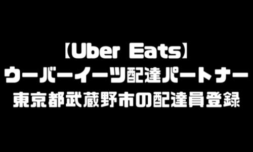 ウーバーイーツ武蔵野市登録バイト|UberEats東京都武蔵野エリア配達員・配達料
