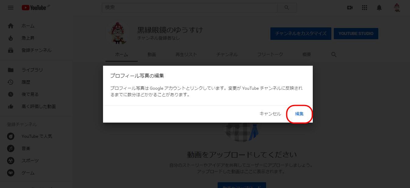 ユーチューバーになる方法 YouTuber なり方 ユーチューブ チャンネル 開設方法 YouTube 始め方 使い方 登録方法 作り方 登録者増やし方 アイコン画像変更方法 写真
