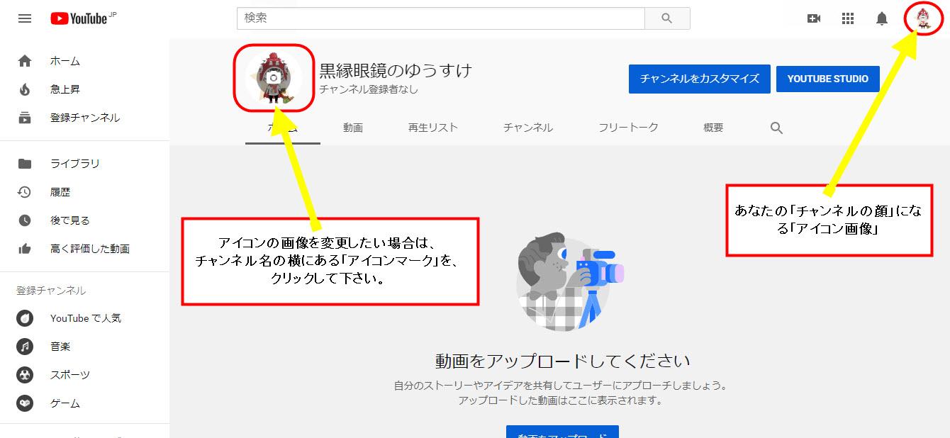 ユーチューバーになる方法 YouTuber なり方 ユーチューブ チャンネル 開設方法 YouTube 始め方 使い方 登録方法 作り方 登録者増やし方 アイコン画像変更方法