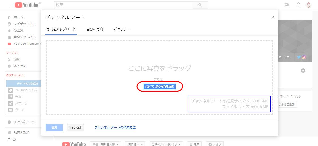 ユーチューバーになる方法 YouTuber なり方 ユーチューブ チャンネル 開設方法 YouTube 始め方 使い方 登録方法 作り方 登録者増やし方 チャンネルアート 画像変更方法