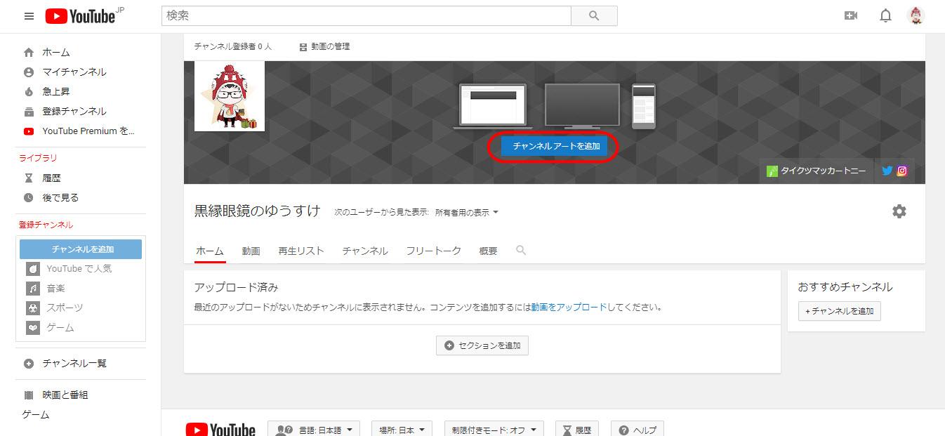 ユーチューバーになる方法 YouTuber なり方 ユーチューブ チャンネル 開設方法 YouTube 始め方 使い方 登録方法 作り方 登録者増やし方 チャンネルアート 画像変更 やり方