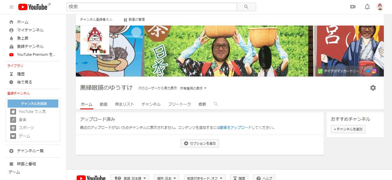 ユーチューバーになる方法 YouTuber なり方 ユーチューブ チャンネル 開設方法 YouTube 始め方 使い方 登録方法 作り方 登録者増やし方 チャンネルアート 画像変更 マニュアル