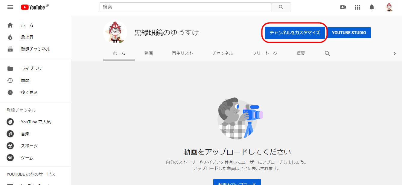 ユーチューバーになる方法 YouTuber なり方 ユーチューブ チャンネル 開設方法 YouTube 始め方 使い方 登録方法 作り方 登録者増やし方 チャンネルアート 画像変更
