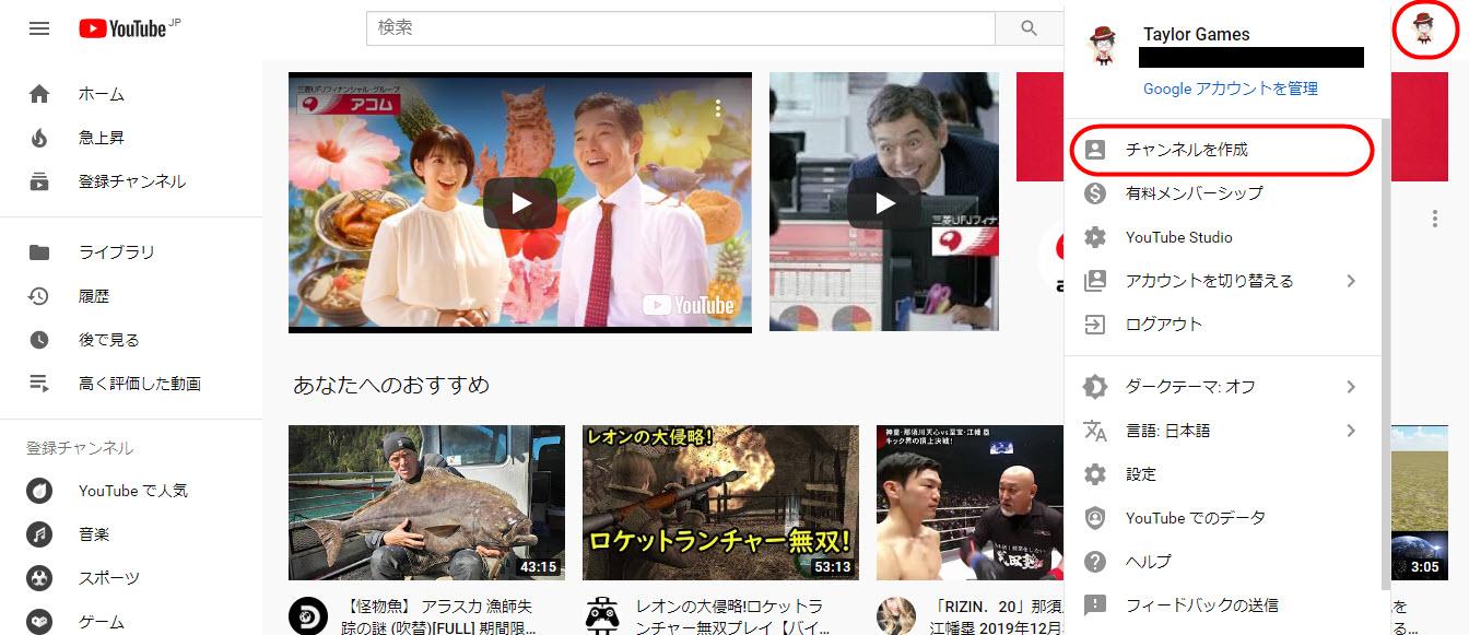 ユーチューバーになる方法 YouTuber なり方 ユーチューブ チャンネル 開設方法 YouTube