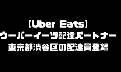 ウーバーイーツ渋谷区登録バイト|UberEats東京都渋谷エリア配達員・配達料