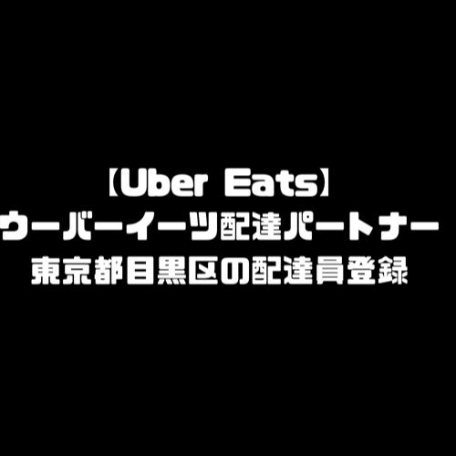 ウーバーイーツ 目黒区 登録 東京都 目黒 バイト エリア 始める 登録方法 始め方 配達パートナー 対象地域 範囲外 対応地域 サービスエリア外 UberEats Uber Eats