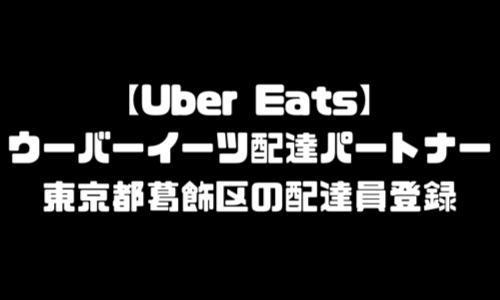 ウーバーイーツ葛飾区登録バイト|UberEats東京都葛飾エリア配達員・配達料