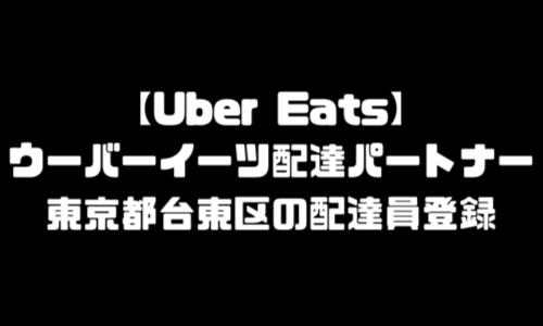 ウーバーイーツ台東区登録バイト|UberEats東京都台東エリア配達員・配達料