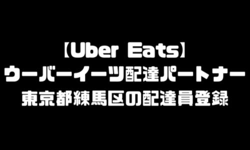 ウーバーイーツ練馬区登録バイト|UberEats東京都練馬エリア配達員・配達料