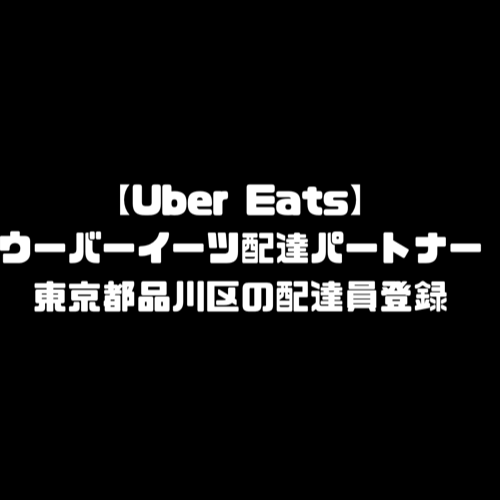 ウーバーイーツ 品川区 登録 東京都 品川 バイト エリア 始める 登録方法 始め方 配達パートナー 対象地域 範囲外 対応地域 サービスエリア外 UberEats Uber Eats