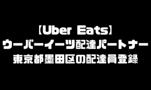 ウーバーイーツ墨田区登録バイト|UberEats東京都墨田エリア配達員・配達料