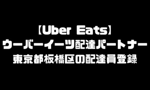 ウーバーイーツ板橋区登録バイト|UberEats東京都板橋エリア配達員・配達料
