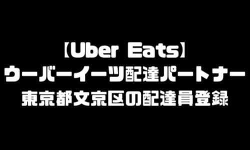 ウーバーイーツ文京区登録バイト|UberEats東京都文京エリア配達員・配達料