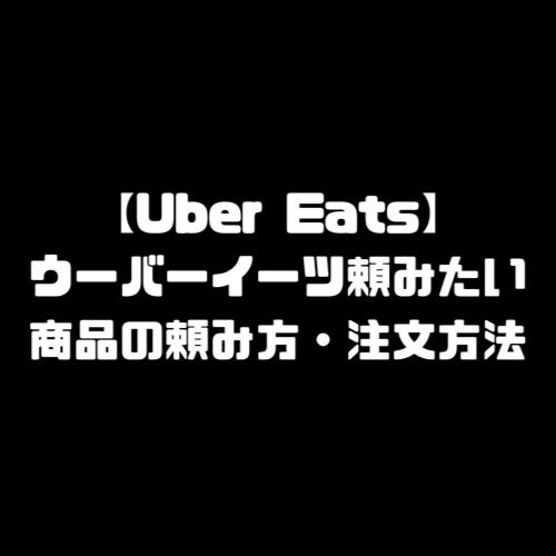 ウーバーイーツ 頼みたい 頼み方 注文方法 UberEats 登録方法 手順 Uber Eats