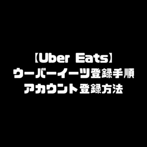 ウーバーイーツ 登録手順 登録方法 登録できない 登録センター会場 UberEats Uber Eats
