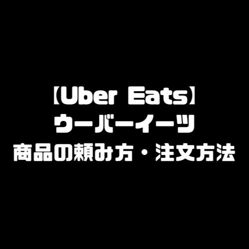ウーバーイーツ ubereats uber eats 頼み方 注文の仕方 注文の流れ 注文 仕方 頼む 注文方法