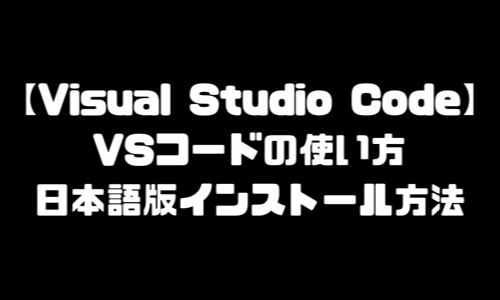 VSコード使い方|Visual Studio Code(ビジュアルスタジオコード)使い方