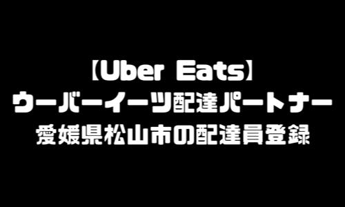 ウーバーイーツ松山市登録バイト|UberEats愛媛県松山エリア配達員・配達料
