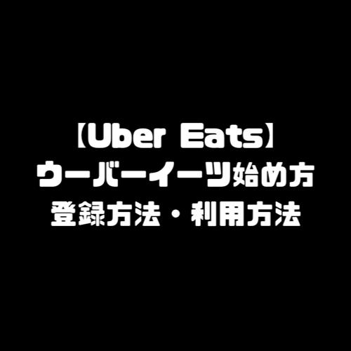 ウーバーイーツ 始め方 登録方法 利用方法 商品 頼み方 注文方法 UberEats Uber Eats