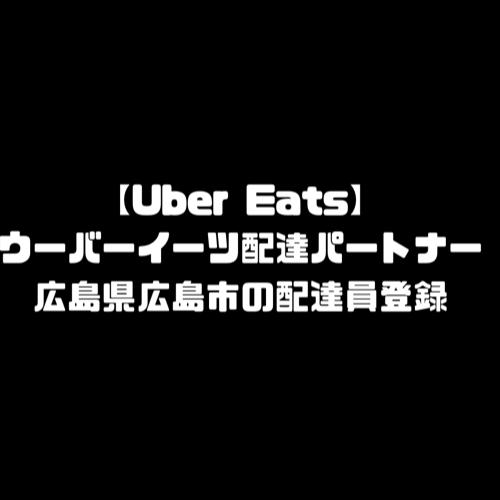 ウーバーイーツ 広島市 登録 広島県 広島 バイト エリア 始める 登録方法 始め方 配達パートナー 対象地域 範囲外 対応地域 サービスエリア外 UberEats Uber Eats