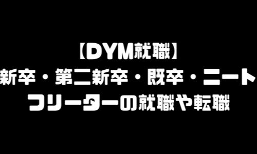 ディーワイエム就職(DYM就職)無料登録|転職エージェント評判・口コミ・おすすめ使い方