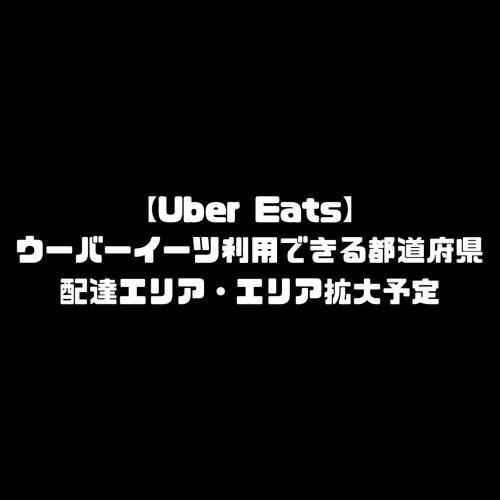 ウーバーイーツ 都道府県 都市 配達エリア 都内だけ エリア拡大予定 UberEats Uber Eats