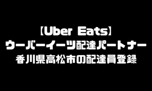 ウーバーイーツ高松市登録バイト|UberEats香川県高松エリア配達員・配達料