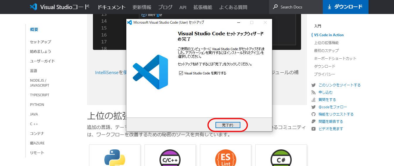 VSコードとは Visual Studio Codeとは ビジュアルスタジオコードとは 使い方 日本語版 インストール方法 ダウンロード方法