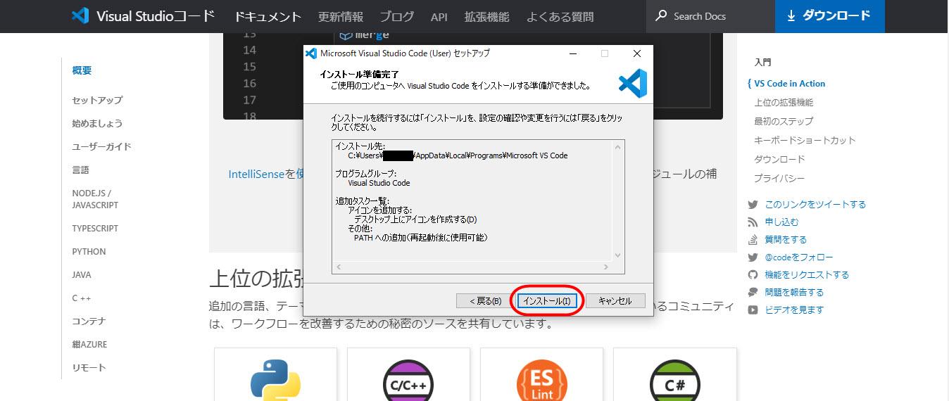 VSコード Visual Studio Code ビジュアルスタジオコード 使い方 日本語版 インストール方法 ダウンロード方法 保存