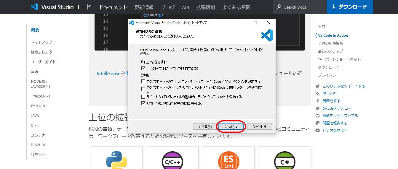VSコード Visual Studio Code ビジュアルスタジオコード 使い方 日本語版 インストール方法 ダウンロード方法 実行