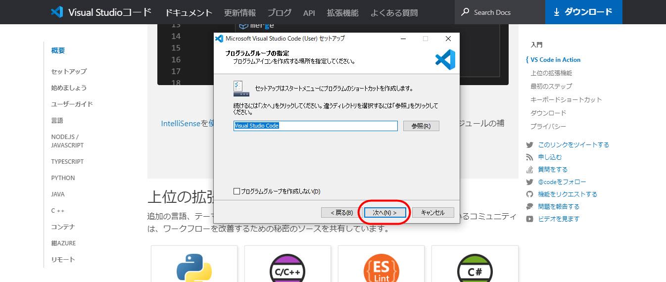 VSコード Visual Studio Code ビジュアルスタジオコード 使い方 日本語版 インストール方法 ダウンロード方法 c言語