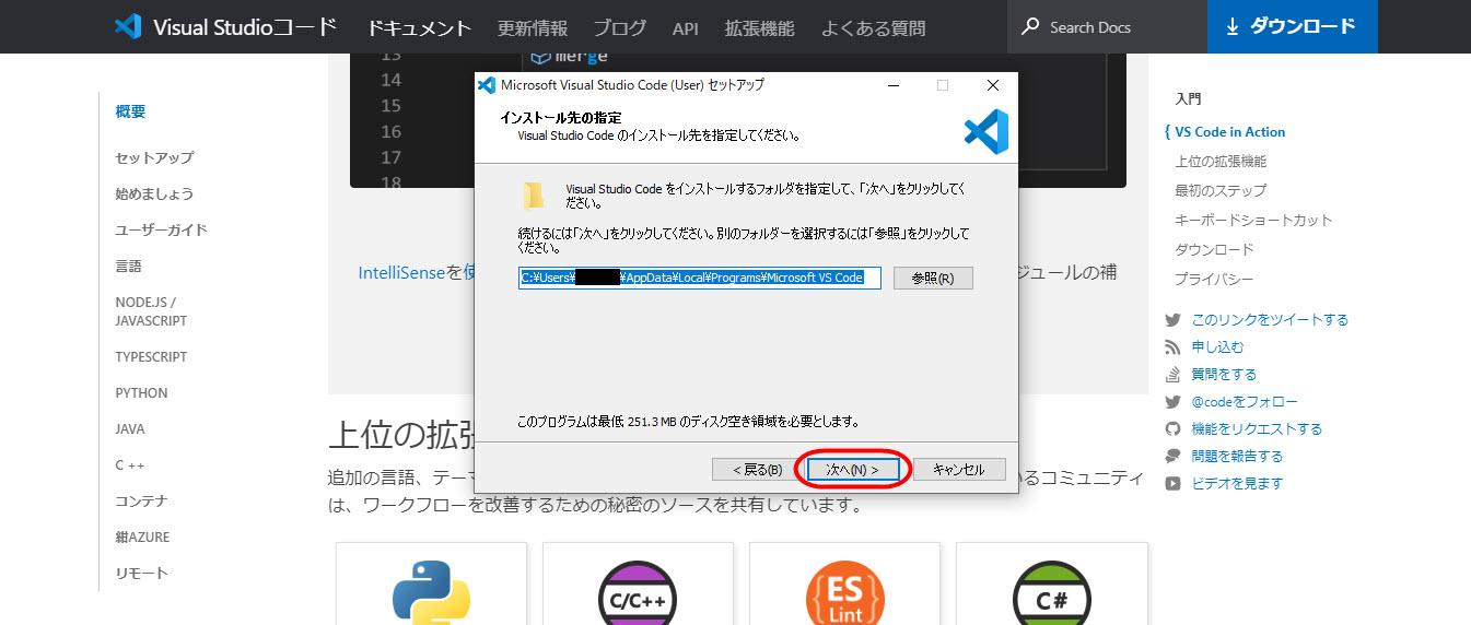 VSコード Visual Studio Code ビジュアルスタジオコード 使い方 日本語版 インストール方法 ダウンロード方法 html