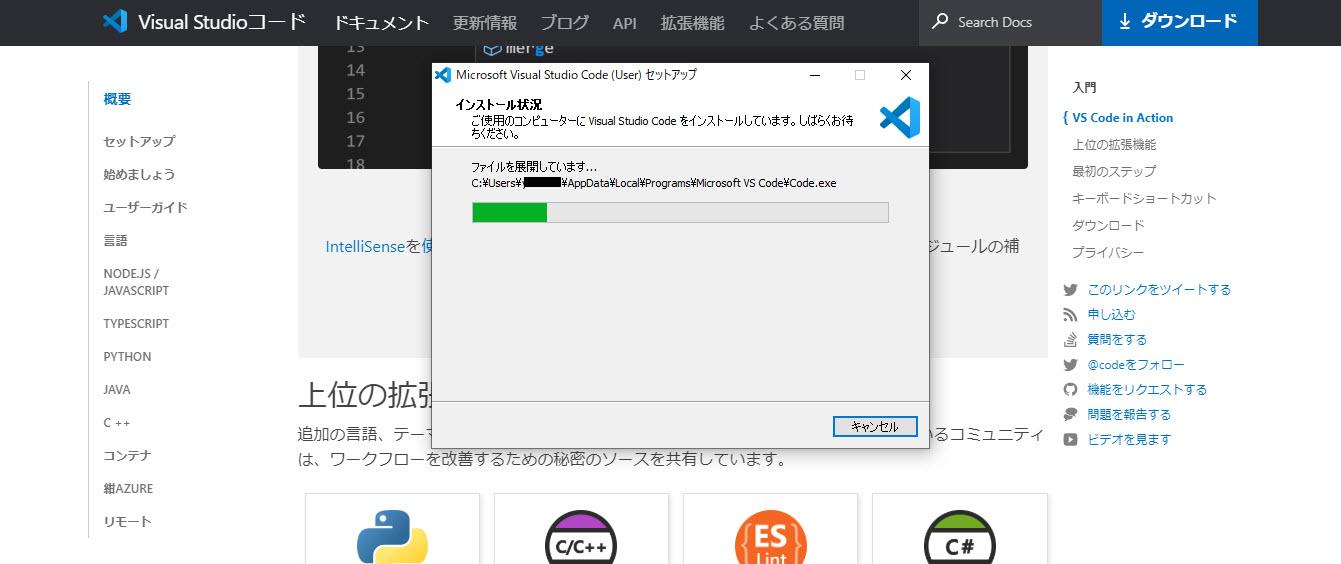 VSコード Visual Studio Code ビジュアルスタジオコード 使い方 日本語版 インストール方法 ダウンロード方法 mac
