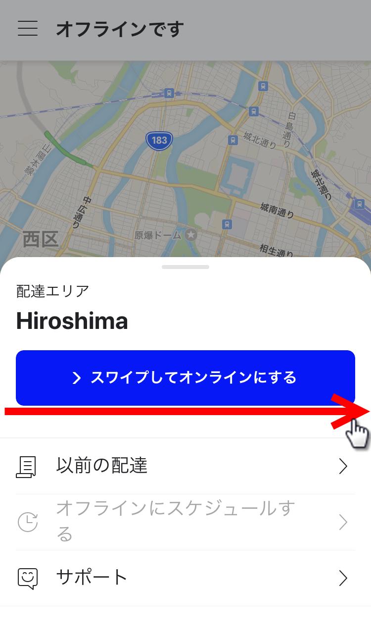 アプリ使い方 Wolt ウォルト 配達パートナー 配達員 登録方法 始め方 注文方法 頼み方 サービスエリア 地域 範囲 広島