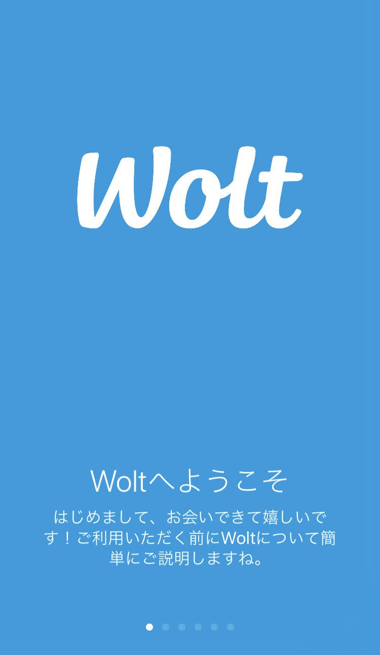 アプリ Woltとは Wolt ウォルトとは ウォルト 始め方 登録方法 配達パートナー 配達員 注文方法 頼み方 配達エリア 地域 範囲 拡大予定 支払い方法 注文の仕方 注文流れ 配達
