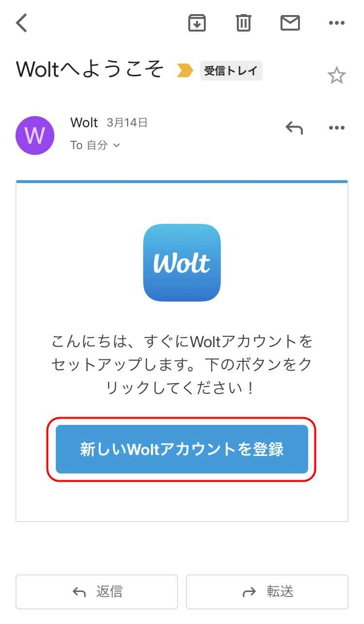 ウォルト wolt 新規登録