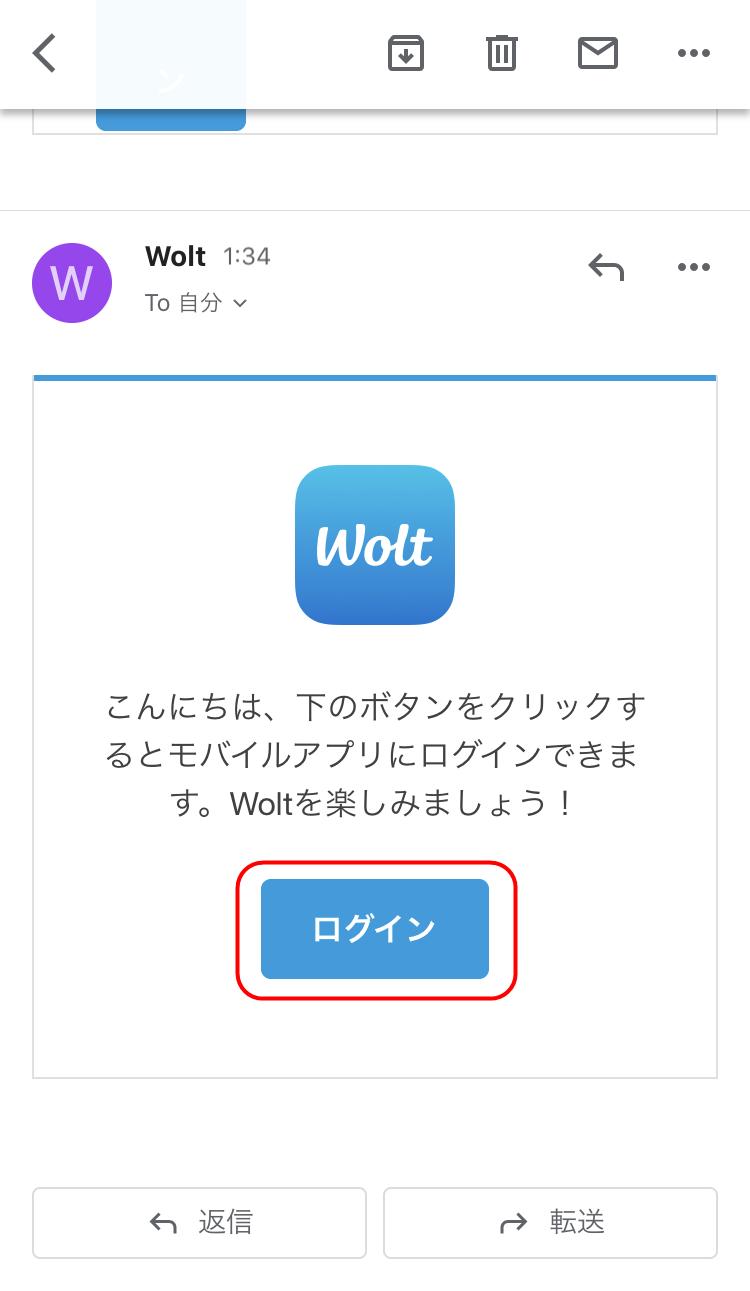 ウォルト wolt