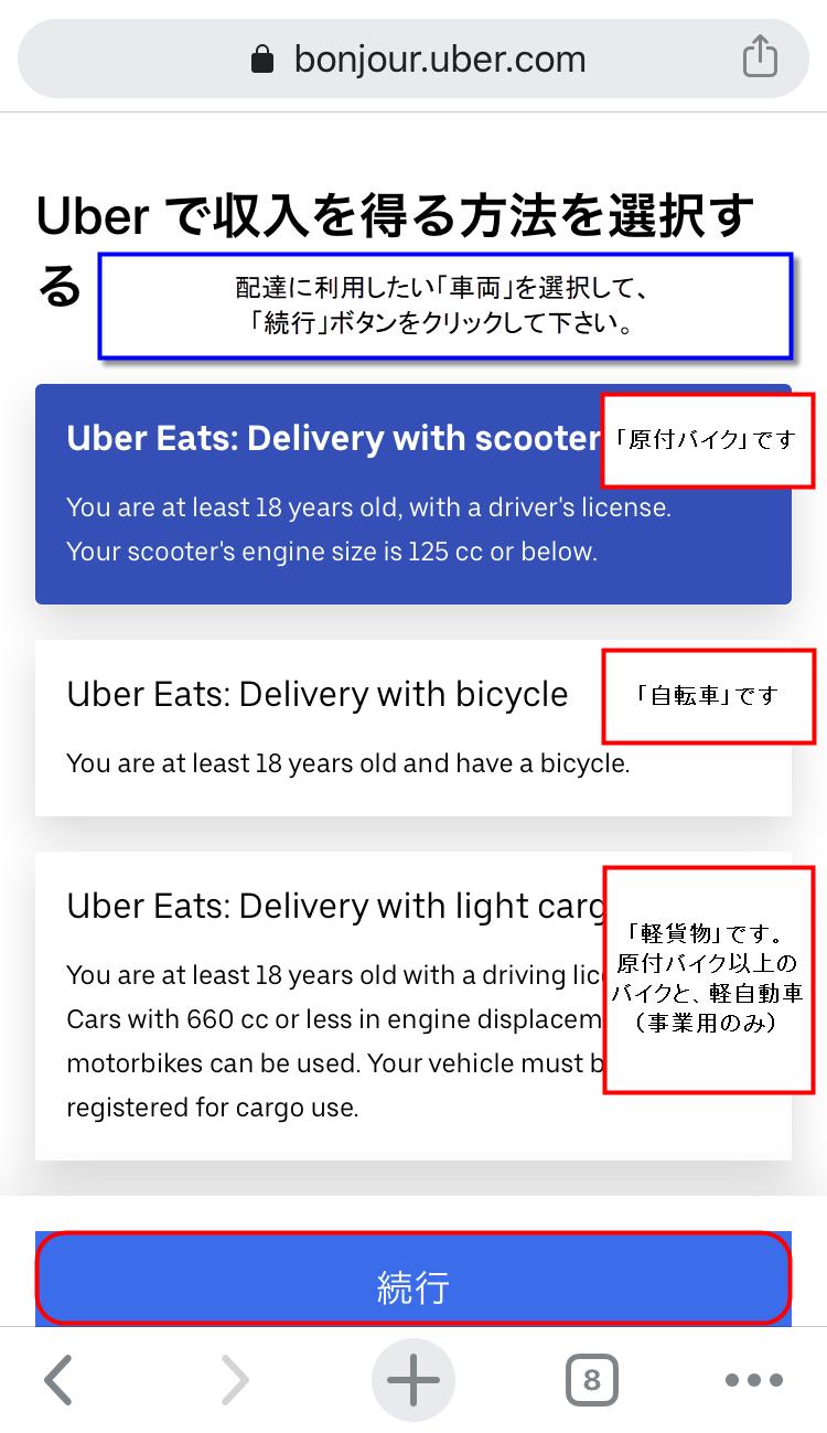 ウーバーイーツ 配達員 配達パートナー UberEats Uber Eats 登録方法 なり方 頼み方 注文方法