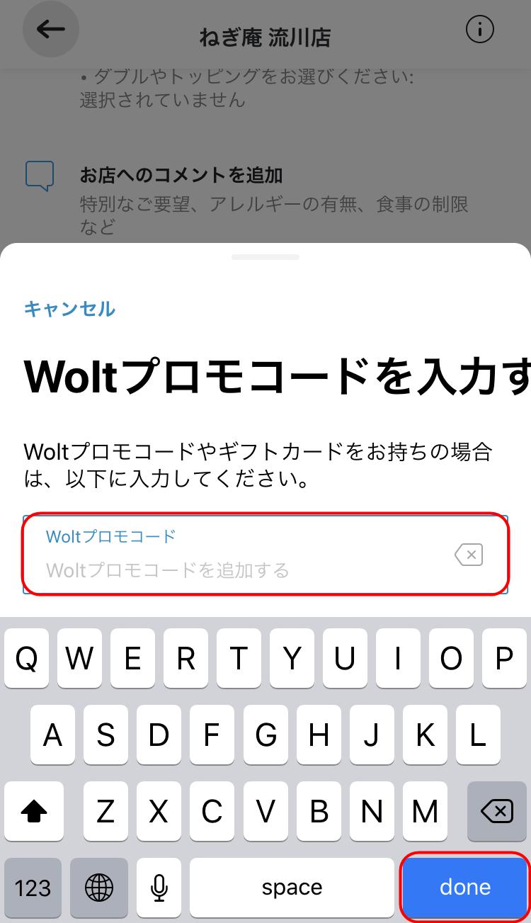 プロモコード Wolt ウォルト 始め方 使い方 登録方法 配達パートナー 配達員 注文方法 頼み方 サービスエリア 配達エリア 地域 広島県 広島市 入力する場所