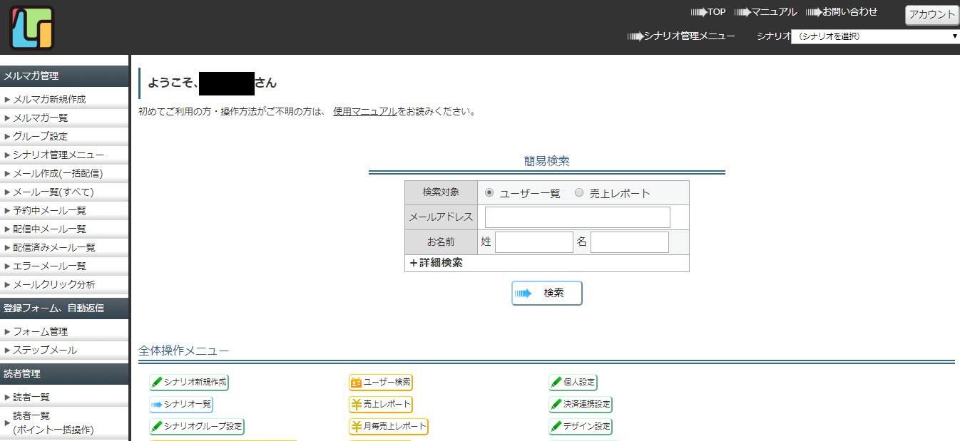 マイスピー 使い方 メルマガ 配信スタンド MyASP メールマガジンの作り方 登録方法 始め方 配信停止 メールマガジン 契約 やり方 仕方 申込み 申し込み方法