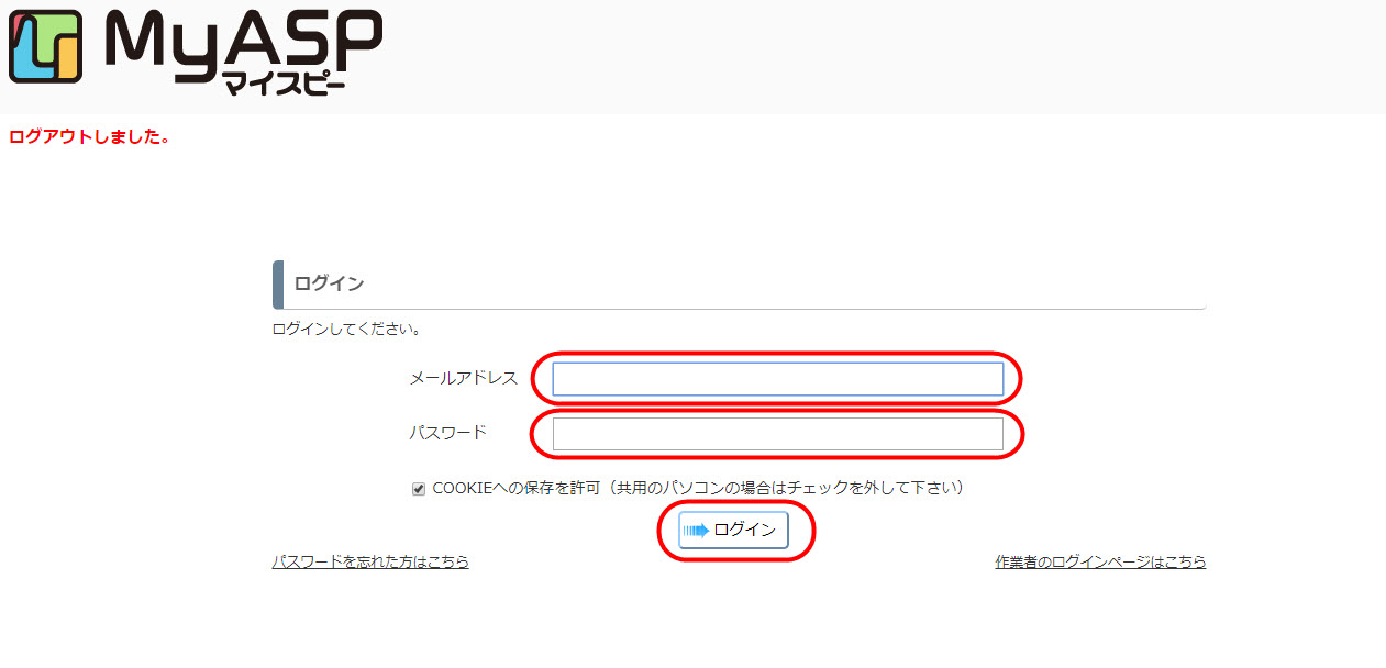 マイスピー 使い方 メルマガ 配信スタンド MyASP メールマガジンの作り方 登録方法 始め方 配信停止 メールマガジン 契約 やり方 仕方 申込み